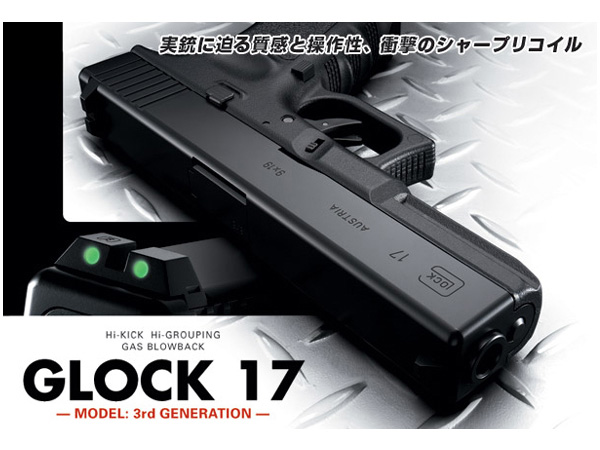 【東京マルイ】ガスブローバック グロック17 — 3rdジェネレーション