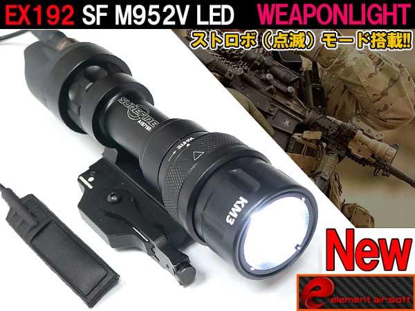 New【SUREFIREタイプレプリカ】強力ストロボ(点滅)切替機能付 M952V LEDライト/ELEMENT製 (EX192)