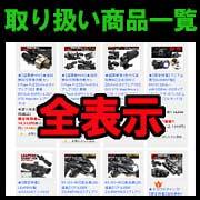 エアガン市場取り扱い全商品表示!!
